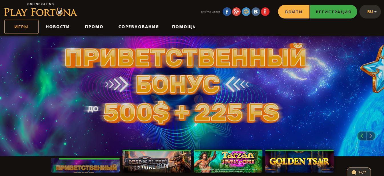 Официальный сайт Плей Фортуна